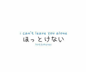 japanese, leave, and love image