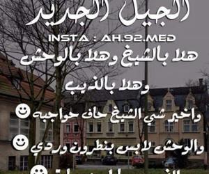 تحشيش, الشيخ, and الذيب image
