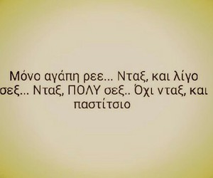 only love, greek quotes, and παστίτσιο image