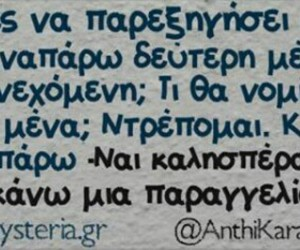 for, funny, and greek image