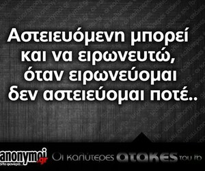 greek, γρεεκ, and quotes image