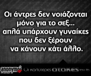 funny, greek quote, and Ελληνικά image