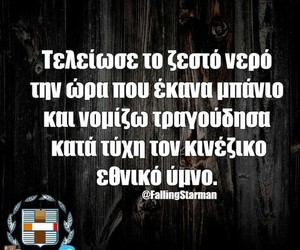 funny and greek image
