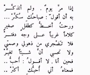 شعر, عربي, and تمبلر image