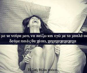 greek quotes and Ελληνικες εικονες image