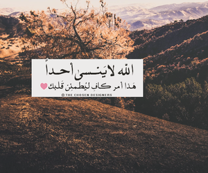 allah, mountain, and vintage image