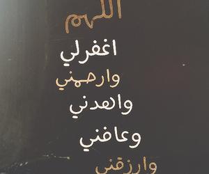 islam, عربي, and عرب image
