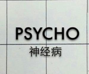 Psycho, grunge, and tumblr image