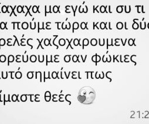 greek, greek quotes, and viber image
