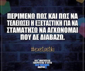 greek, exams, and quote image