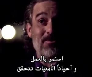 arab, arabic, and keep image