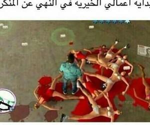 حشيش, حشيش سوري, and المنكر image