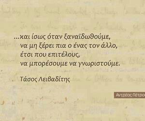 greek quotes, broken heart, and quotes image