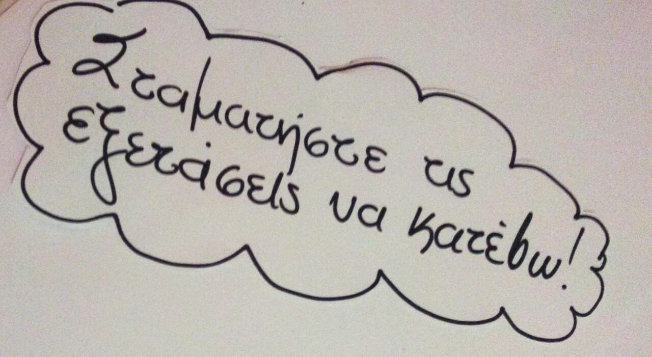 tumblr, μόνο, and greek quotes ελληνικα image