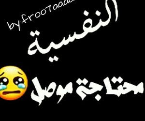 الموصل, ﻭﻃﻦ, and النفسية image