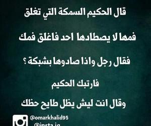 تحشيش, حكيم, and سمكه image