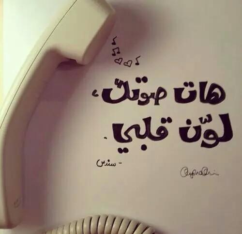 عربي, حب, and قلبي image