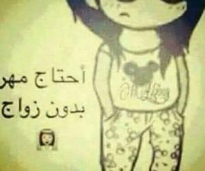 عربي and baghdad image