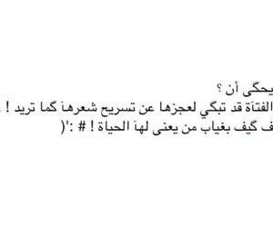 فتاة, عربي, and بكاء image