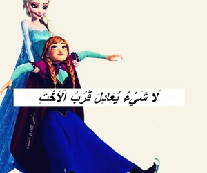 arabic, تصميمي, and frozen image