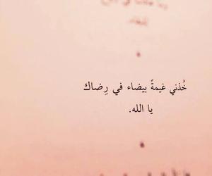 عربي, يا الله, and بيضاء image