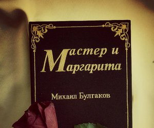 bulgakov, reading, and the master and margarita image