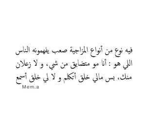 211 Images About Arabic Quotes On We Heart It See More About