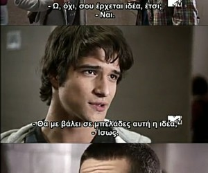 greek, quotes, and teen wolf image