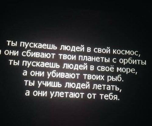escape, russian quotes, and quotes image