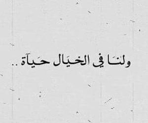 عربي, life, and خيال image