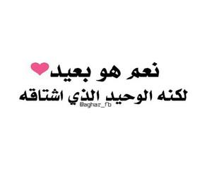 قلب, بعيد, and حب image