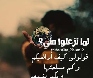 ههههههه, عبارات, and تزعل image