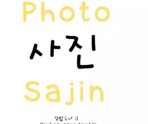 hangul, korean, and photo image
