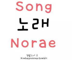 hangul, korean, and song image