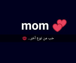 mom and حب image