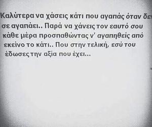 greek quotes, Ελληνικά, and αληθειες image