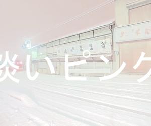 pastel, pink, and japan image