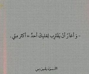 عربي, اغار, and غريب image