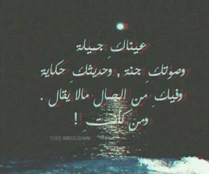 احبك, راحه, and حبيبي image
