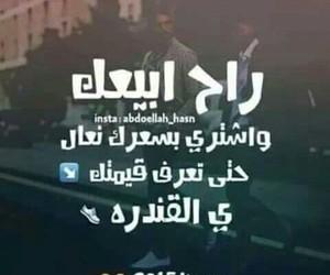 عراقي, تحشيش, and قيمتك image