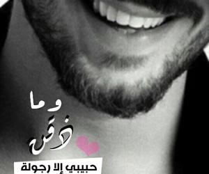 شنب, لحية, and لحيه image