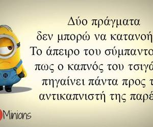 funny, minions, and quotes image