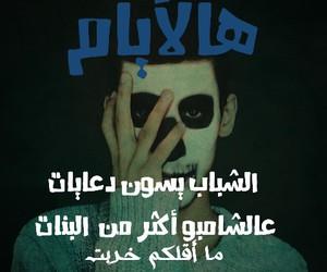شعر, ههههههه, and الشباب image
