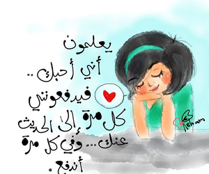 arabic, art, and love words image