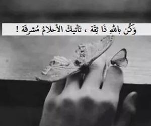 الله, احلام, and ثقه image