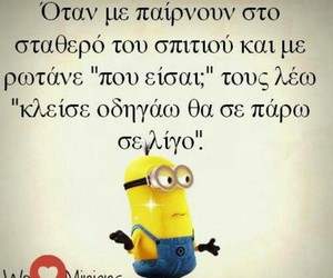 funny, minions, and greekquotes image