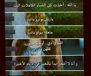 arabic, quotes, and weheartit image