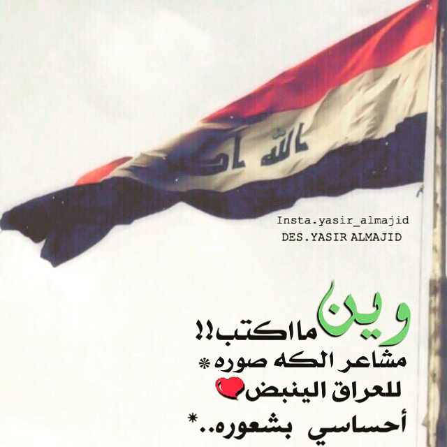 Image About Iraq In By Yasir Almajid