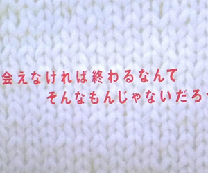 japanese, 日本語, and 文字 image