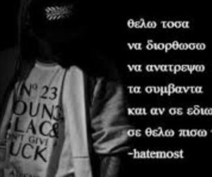 bhta peis, βητα πεις, and hatemost image